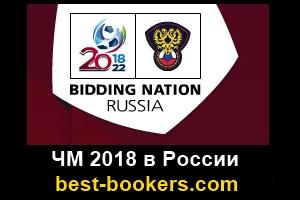 Чемпионат Мира 2018 в России